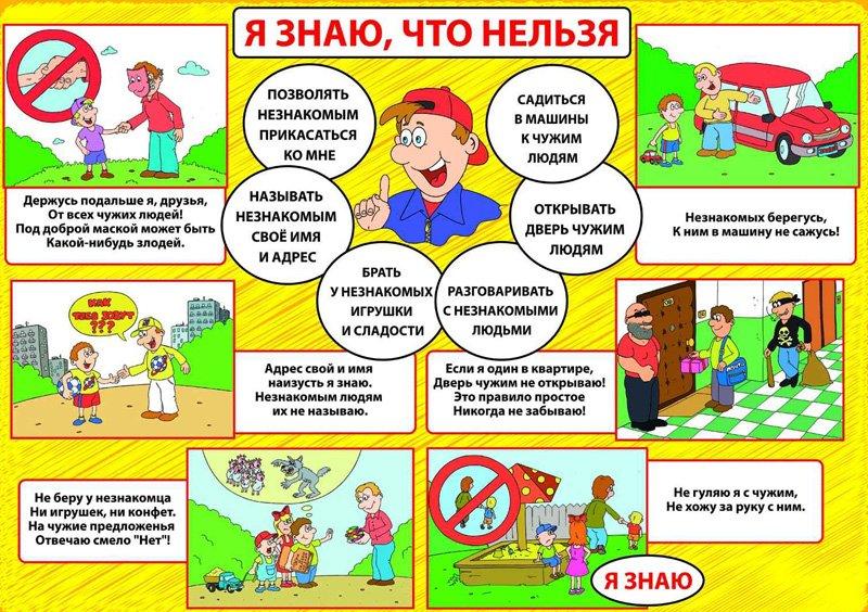 http://i.bc-licey.ru/u/9b/13ff28fbc311e59a3cf95faea2d86b/-/ja_znaju-chto_nelzja%20%281%29.jpg